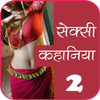 Hindi Desi Kahaniya-2 icon