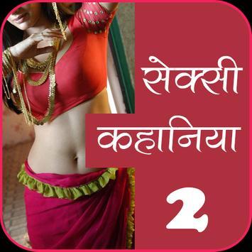 Hindi Desi Kahaniya-2 poster