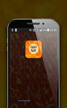 خلفيات ذهبية screenshot 3