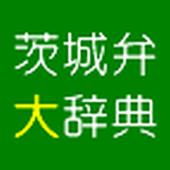 茨城弁大辞典 2.0 icon