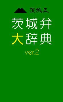 茨城弁大辞典 2.0 poster