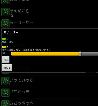 茨城弁大辞典 2.0 screenshot 1