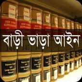 বাড়ী ভাড়া নিয়ন্ত্রণ আইন, ১৯৯১ icon