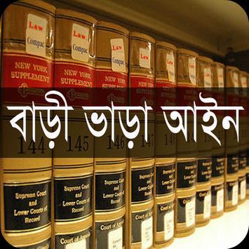 বাড়ী ভাড়া নিয়ন্ত্রণ আইন, ১৯৯১ screenshot 1