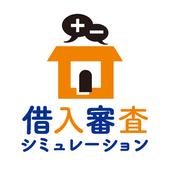 借入審査シミュレーション icon