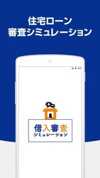 借入審査シミュレーション poster