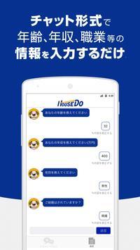 借入審査シミュレーション apk screenshot