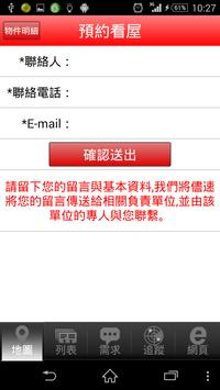 915愛屋線上 apk screenshot