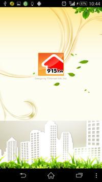 915愛屋線上 poster