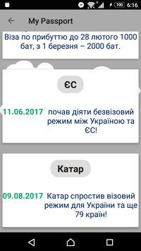 Мій Паспорт Безвіз screenshot 3