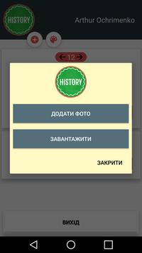 History of Ukraine. Quiz screenshot 5