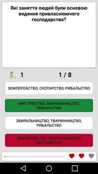 History of Ukraine. Quiz screenshot 3