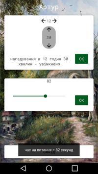 History of Ukraine. Quiz apk screenshot