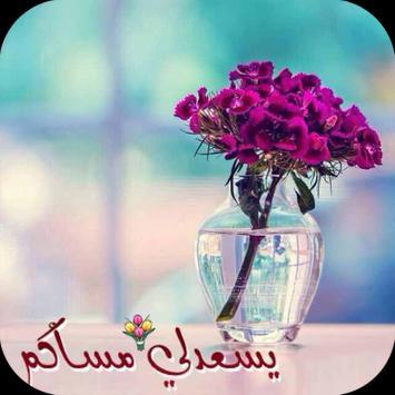 اجمل صور مساء الخير poster
