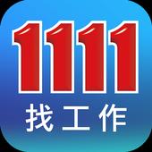 1111找工作-找打工、找兼差、找兼職 icon