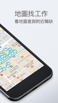 1111找工作-找打工、找兼差、找兼職 apk screenshot