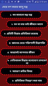 মেয়ে বশ করার জাদু মন্ত্র poster