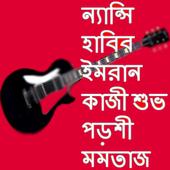 বাংলা আধুনিক গান icon