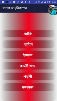 বাংলা আধুনিক গান poster