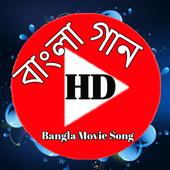 Bangla Movie Song icon