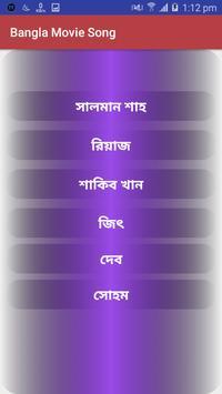 Bangla Movie Song apk screenshot