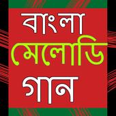 বাংলা মেলোডি গান icon