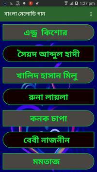 বাংলা মেলোডি গান poster