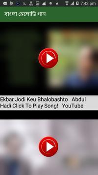 বাংলা মেলোডি গান apk screenshot