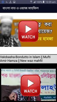 বাংলা নাত ও ওয়াজ মাহফিল poster