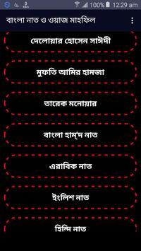 বাংলা নাত ও ওয়াজ মাহফিল apk screenshot