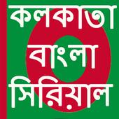 কলকাতা বাংলা সিরিয়াল icon