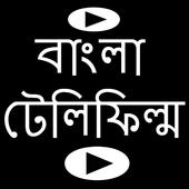 বাংলা টেলিফিল্ম icon
