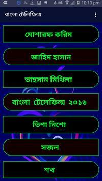 বাংলা টেলিফিল্ম poster