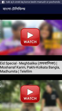 বাংলা টেলিফিল্ম screenshot 1