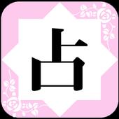 大人の運命診断!!幸福の占い〜本当に当たる占いアプリ〜 icon