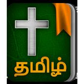 பைபிள் வசனங்கள் icon