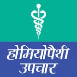Homeopathic treatment Hindi