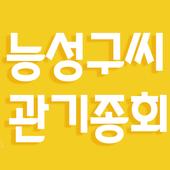 능성구씨 관기종회 인터넷 족보 icon