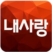 돌싱 재혼 싱글 결혼을 위한 필수 고퀄리티 앱 - 내사랑 icon