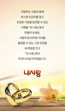 돌싱 재혼 싱글 결혼을 위한 필수 고퀄리티 앱 - 내사랑 poster