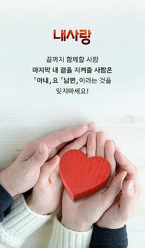 돌싱 재혼 싱글 결혼을 위한 필수 고퀄리티 앱 - 내사랑 screenshot 1