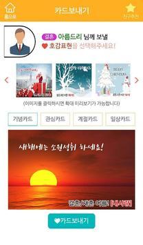 돌싱 재혼 싱글 결혼을 위한 필수 고퀄리티 앱 - 내사랑 screenshot 4