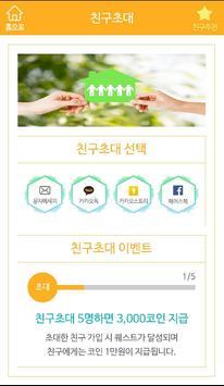 돌싱 재혼 싱글 결혼을 위한 필수 고퀄리티 앱 - 내사랑 screenshot 5