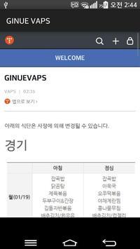 경교밥스 GINUEVAPS 경인교육대학교 급식 메뉴 apk screenshot