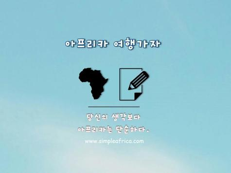 Simple Africa apk screenshot