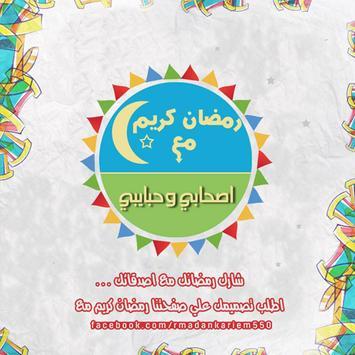 رمضان كريم مع poster
