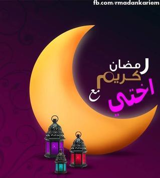 رمضان كريم مع apk screenshot
