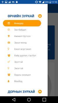 GoGo Зурхай screenshot 3