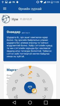 GoGo Зурхай screenshot 5