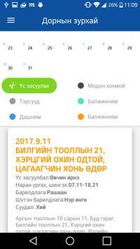 GoGo Зурхай screenshot 6
